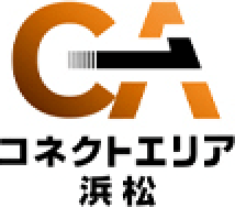 CAコネクトエリア浜松